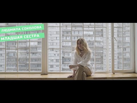 """Людмила Соколова """"Младшая сестра"""" (Официальное видео 18+)"""