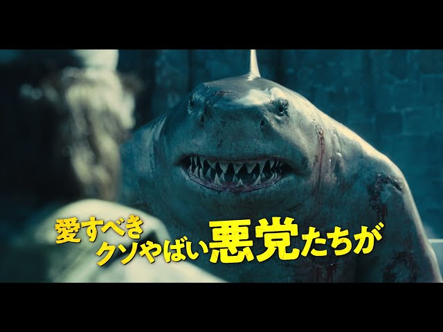 """映画予告-『ザ・スーサイド・スクワッド """"極""""悪党、集結』15秒スポット<クレイジー編>"""