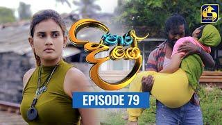 Paara Dige Episode 79 || පාර දිගේ  ||  08th September 2021 Thumbnail