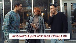 Сила лука для журнала Собака.ru