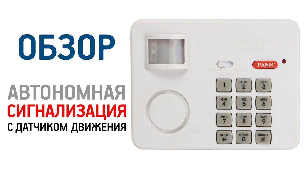 pir secure pro keypad instructions
