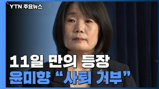 """국회서 기자회견 한 윤미향 """"의원직 사퇴 안 한다"""" /…"""