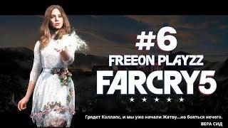 FAR CRY 5 - Вера | #6 | Прохождение игры РУССКАЯ ОЗВУЧКА