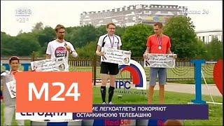 Новый рекорд установили во время вертикального марафона на Останкинской башне - Москва 24