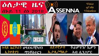 ASSENNA: Daily News - Eritrea Ethiopia, Chicago, Manchester, Italy, US & North Korea, 11 June, 2018