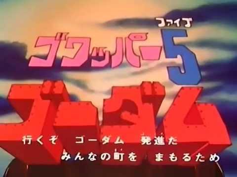 第1話~23話 オープニングテーマ:「行くぞ! ゴーダム」 歌:水木一郎、ヤング・フレッシュ.