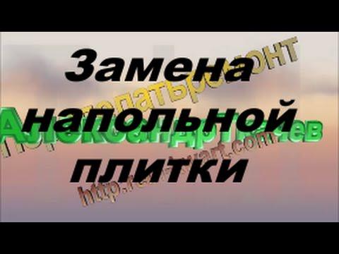 Тактильная плитка для инвалидов купить в Москве, цена