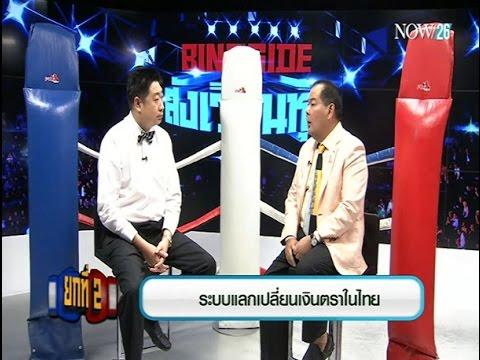 ระบบแลกเปลี่ยนเงินตราในไทย