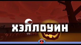 Unturned 3.0 - Хэллоуин (Обновление 3.13.3.0)