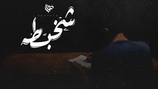 "Ammar Hosny "" عازف "" - Shuffle | شخبطة"
