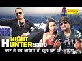 Night Hunter 8300 || TR | Fouji Haslapur, Sumggler Prince || New Haryanvi Song DJ Beat