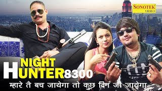 Night  Hunter 8300    TR   Fouji Haslapur, Sumggler Prince    New Haryanvi Song DJ Beat