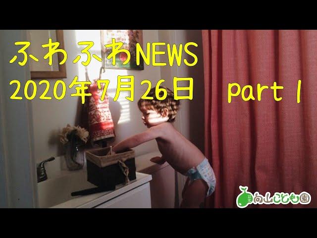 20200725 ふわふわNEWS 生活part1 ちっち