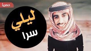 ليلي سرا !! | كلمات ؛ عيضه الثبيتي | اداء فهد بن فصلا| حصرياً 2019