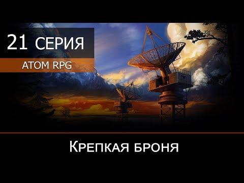 "ATOM RPG: Post-apocalyptic Indie Game - 21 серия ""Крепкая броня"""