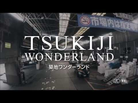 『TSUKIJI WONDERLAND(築地ワンダーランド)』映画オリジナル予告編(30秒)