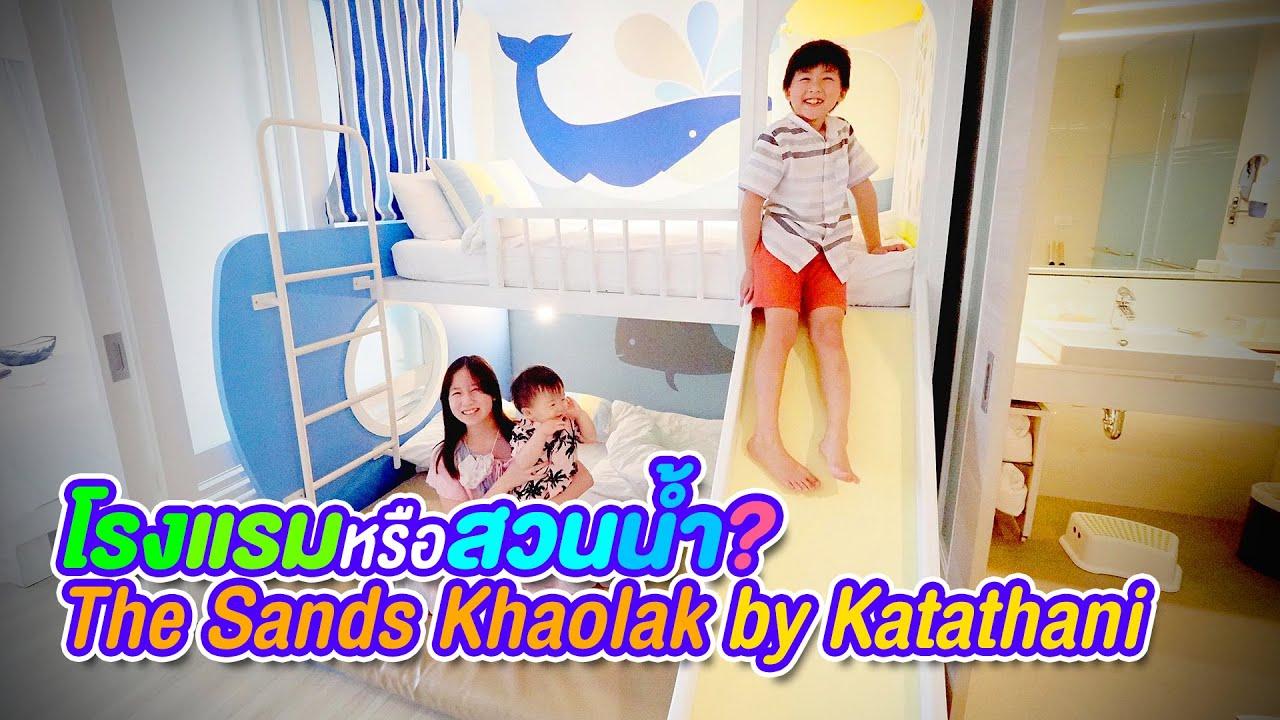 โรงแรมหรือสวนน้ำ? The Sands Khaolak by Katathani