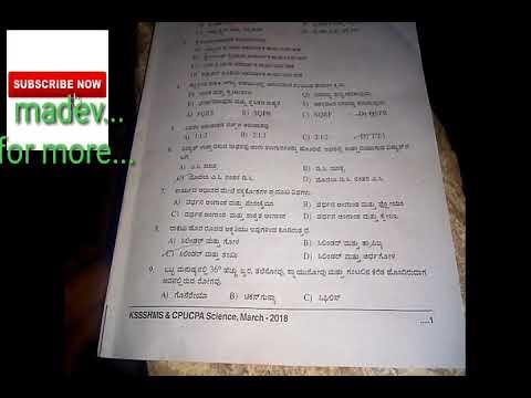 SSLC question paper 2018 preparatory ( science ) Kannada medium