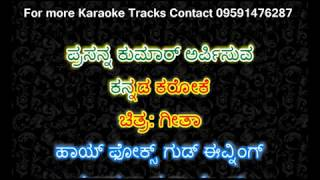 Santhoshakke | Geetha Kannada Karaoke with Lyrics by PK Music Karaoke world