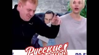 Русские Перцы и Артур Пирожков - Как Челентано!!!