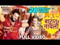 Khesari Lal Yadav - Baarat Mein Nacheli (बारात में नाचेली)| khesari Lal New Song |Bhojpuri Song 2021 Mix Hindiaz Download
