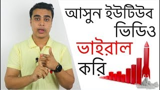 How To Find TAGS of Viral Videos to Grow a YouTube Channel [Bangla Video]