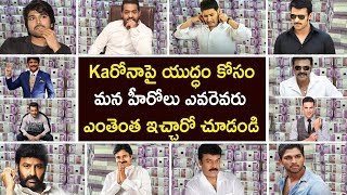 All INDIAN Celebrities Donations For C-19 Relief Fund Full Details | Jr. NTR | Ram Charan | Prabhs