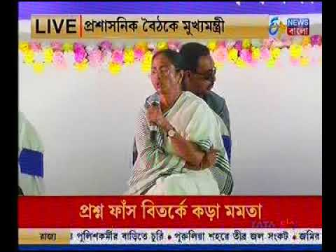 CM Mamata Banerjee attends Administrative meeting at Guskora 21 March 2018