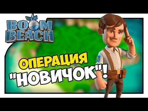 "Boom Beach #2 | ОПЕРАЦИЯ ""НОВИЧОК"""