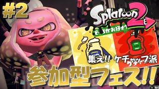 スプラトゥーン2 視聴者参加型フェス!実況プレイ【生放送】