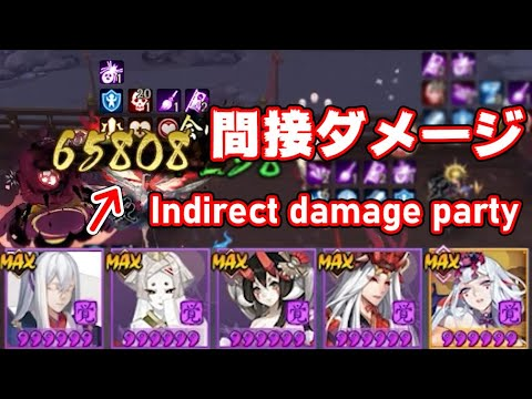 【Onmyoji】A team that indirectly defeats the enemy【PvP】