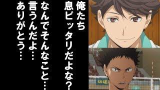 【ハイキュー!!文字起こし】収録中、浪川大輔に岩泉一「誰だよ!」発言...