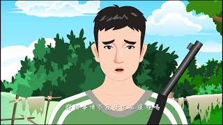 生命電視台製作【愛護生命的故事】獵人的凶報【834】