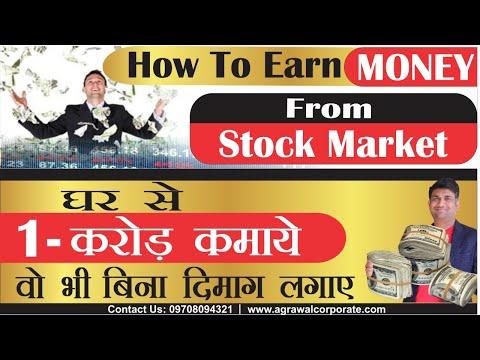 how-to-earn-money-from-stock-market-2020-|-घर-से-1-crore-कमाये-वो-भी-बिना-दिमाग़-लगाए