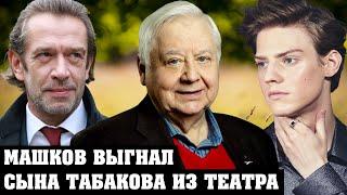 «Блатным здесь не место»: Как сейчас живёт ПАВЕЛ МАШКОВ, после того как МАШКОВ его выгнал из театра