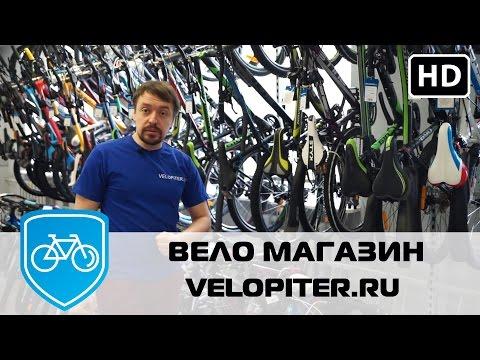 Вело магазин Velopiter.ru Все велосипеды Купить можно здесь!