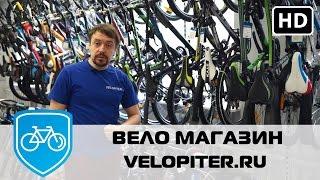 Вело магазин Velopiter.ru Все велосипеды Купить можно здесь!(Вело магазин Velopiter.ru представляет огромный выбор велосипедов и велозапчастей в Санкт-Петербурге. Здесь..., 2016-03-29T08:17:59.000Z)