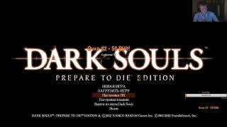 Dozkoz и Dark Souls. 1 стрим. (7 лет каналу). (IQ тест и другое).