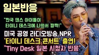 [일본반응] BTS 방탄소년단 '타이니 데스크 콘서트'에 출연! 한국 댄스 아이돌이 출연해서 깜짝!