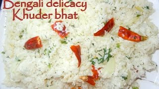 Khuder bhat(boua/bou bhat/vat)/ Spicy Bengali broken rice recipe (episode 41) by ruptushDiner