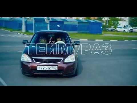 Тимати Feat  Рекорд Оркестр   Баклажан Лада Седан