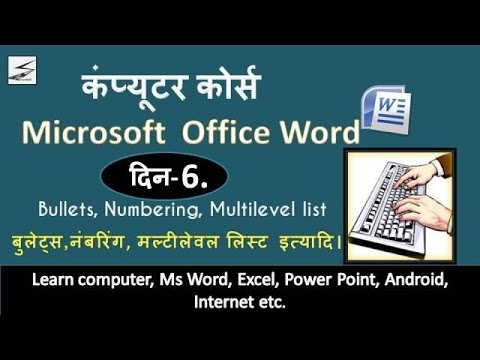 how to add sub bullets in word 2007