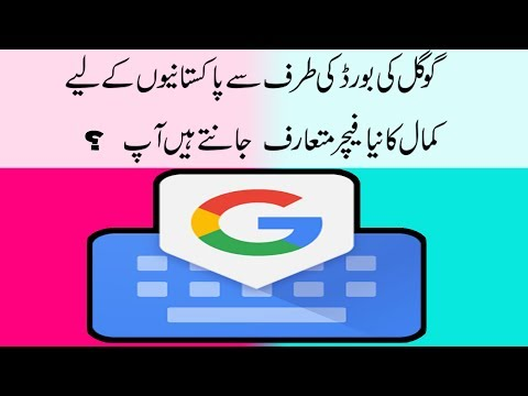 Type in Roman Urdu & Google Gboard Will Convert That to Urdu!