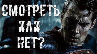Бэтмен против Супермена - СМОТРЕТЬ или НЕТ? [КИФиР]