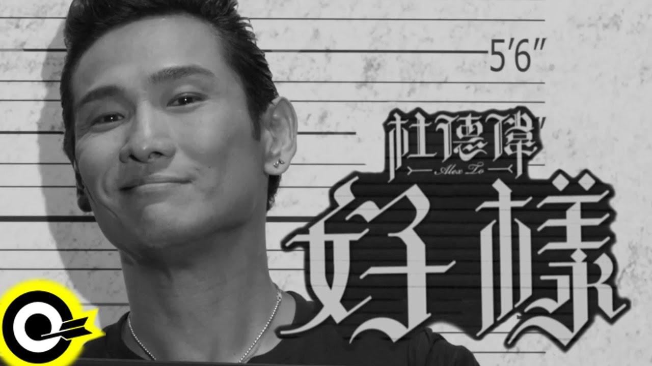 杜德偉 Alex To【好樣】Official Music Video HD - YouTube