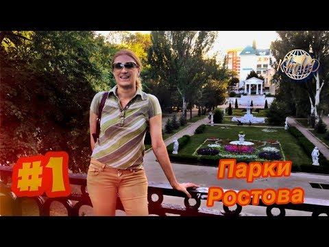 Парки Ростова-на-Дону (часть 1)