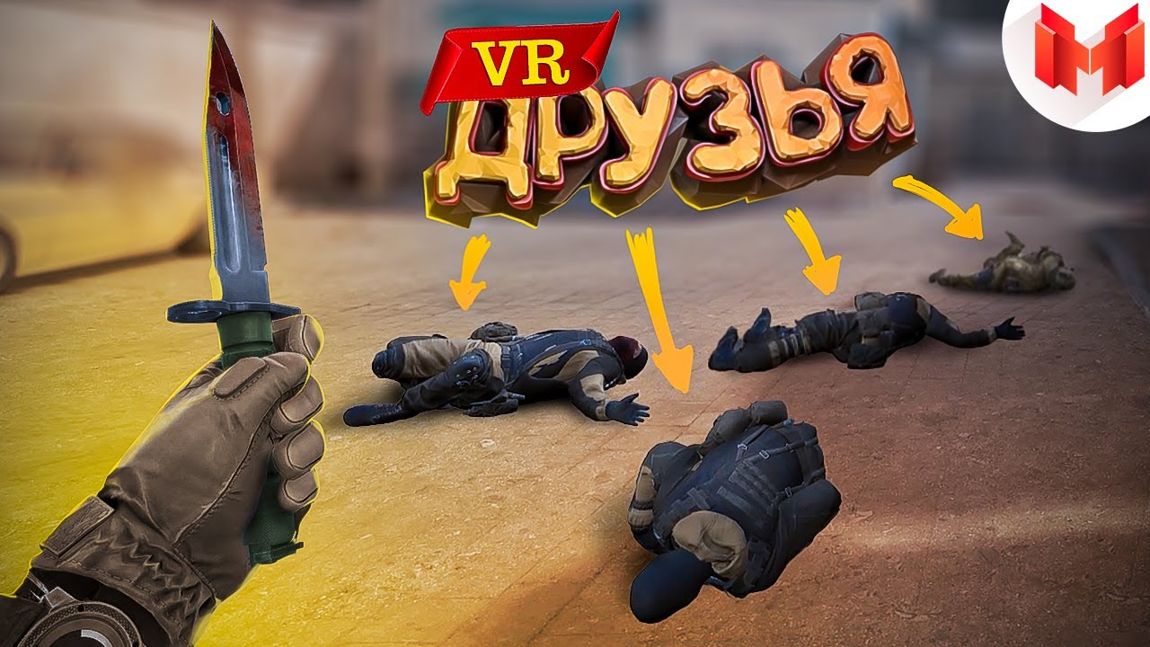 Первый VR с друзьями