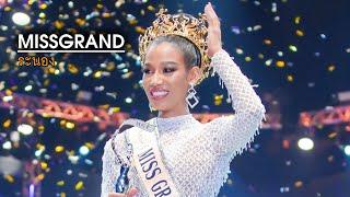 มีสแกรนด์ ระนอง ตอบคำถาม 5คน สุดท้าย  ไม่มงไม่ได้แล้ว Miss Grand Thailand 2020