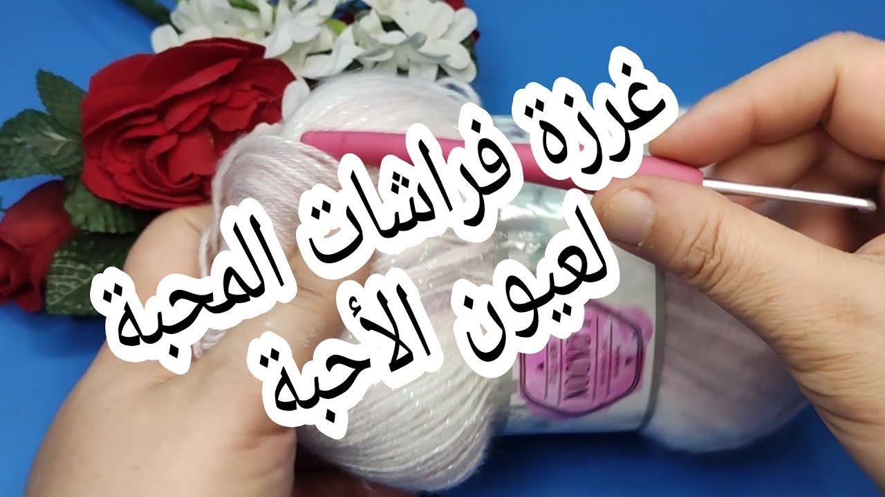 كروشيه غرزة فراشات المحبة لعيون الاحبه crochet stitches