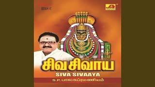 Manthiramae Siva Manthiramae